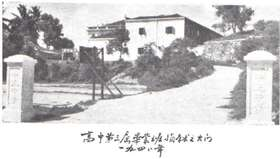 1-Chung Cheng High School established January 1939 at Kim Yam Road.jpg